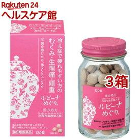 【第2類医薬品】ルビーナめぐり(120錠入*3箱セット)【ルビーナ】