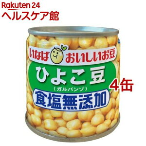 【訳あり】毎日サラダ 食塩無添加 ひよこ豆(100g*4缶セット)【毎日サラダ】[缶詰]