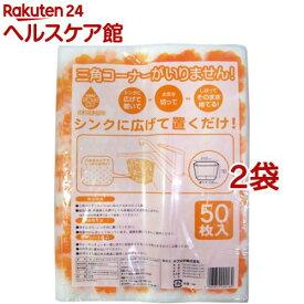 ごみっこポイ スタンドタイプEオレンジ(50枚入*2コセット)【more20】【ごみっこポイ】