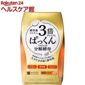 スベルティ 3倍ぱっくん分解酵母 プレミアム(100粒)【スベルティ】