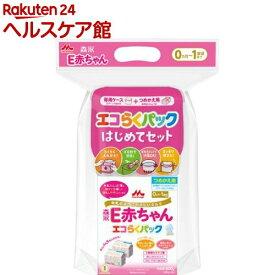 森永 E赤ちゃん エコらくパック はじめてセット(400g*2袋入)【E赤ちゃん】[粉ミルク]
