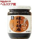 ムソー 練り胡麻 黒(240g)