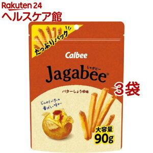 じゃがビー バターしょうゆ味 たっぷりパック(90g*3袋セット)【じゃがビー(Jagabee)】