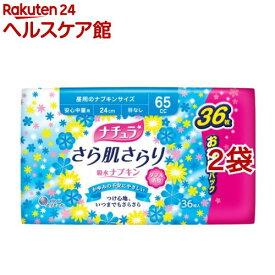 ナチュラ さら肌さらり 吸水ナプキン 安心中量用 65cc(36枚*2袋セット)【ナチュラ】