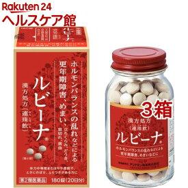 【第2類医薬品】ルビーナ(180錠入*3箱セット)【ルビーナ】