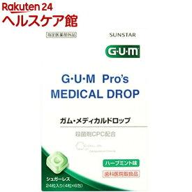 ガム(G・U・M) メディカルドロップ(24粒)【ガム(G・U・M)】