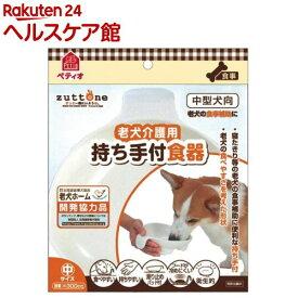 ペティオ 老犬介護用 持ち手付食器(中サイズ)【ペティオ(Petio)】