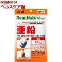 ディアナチュラスタイル 亜鉛 60日分(60粒)【more30】【Dear-Natura(ディアナチュラ)】