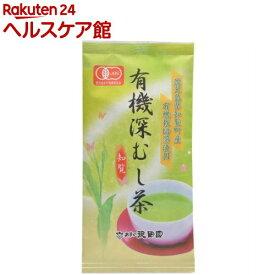 有機深むし茶 知覧(100g)【お茶の沢田園】