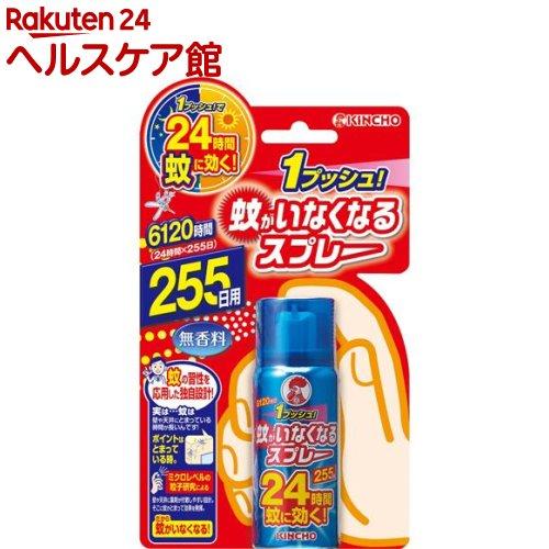 蚊がいなくなるスプレー 蚊取り 24時間持続 255回分 無香料(55mL)【蚊がいなくなるスプレー 無香料】