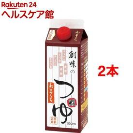 創味のつゆ あまくち 2倍希釈(500ml*2コセット)【more20】