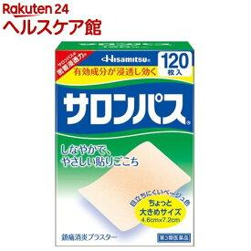 【第3類医薬品】サロンパス(120枚入)