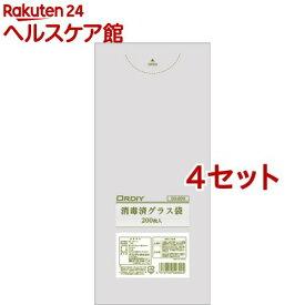オルディ 消毒済グラス袋(200枚入*4セット)【オルディ】