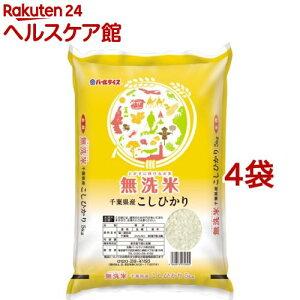 令和元年産 無洗米 千葉県産コシヒカリ(5kg*4袋セット(20kg))【パールライス】