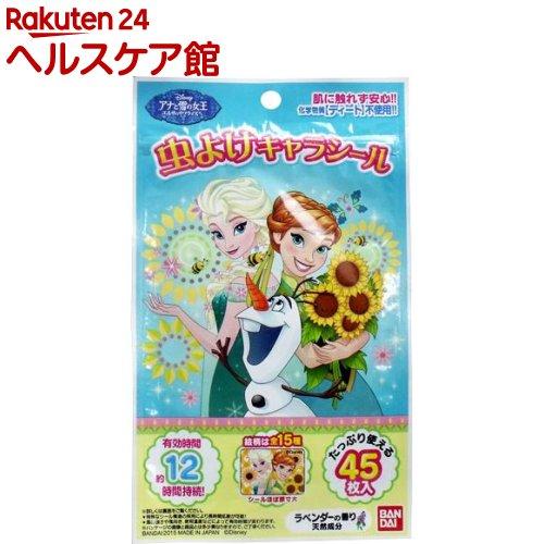 虫よけキャラシール アナと雪の女王(45枚入)