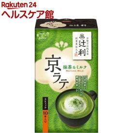 辻利 京ラテ 抹茶ミルク(14.0g*10本入)【辻利】