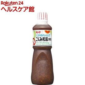 キユーピー ノンオイルドレッシング こくみ和風(野菜)(1L)【キユーピー ドレッシング】