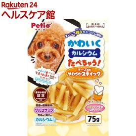 ペティオ かわいくたべちゃう! カルシウム チーズ風味やわらかスティック(75g)【ペティオ(Petio)】