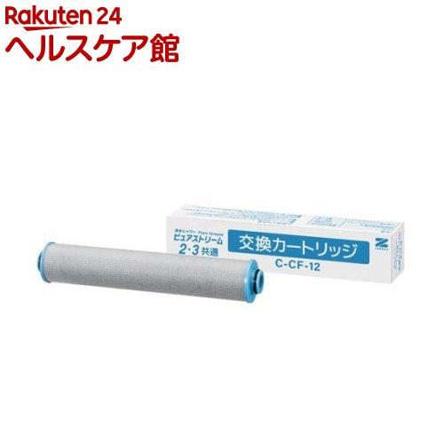 ゼンケン ピュアストリーム2 交換用カートリッジ C-CF-12(1コ入)【ゼンケン】