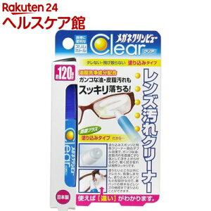 メガネクリンビュー クリア レンズ汚れクリーナー(10ml)
