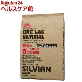 森永サンワールド ワンラック ナチュラル シルビアン シニア犬用(8kg)【ワンラック(ONELAC)】