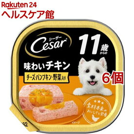 シーザー11歳からの味わいチキン チーズ・パンプキン・野菜入り(100g*6個セット)【シーザー(ドッグフード)(Cesar)】[ドッグフード]