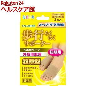 足指小町 5本指の歩行らくらくサポーター フリーサイズ(2枚入)【足指小町】