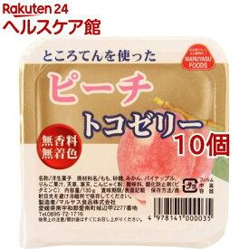 マルヤス食品 ピーチトコゼリー(130g*10コセット)