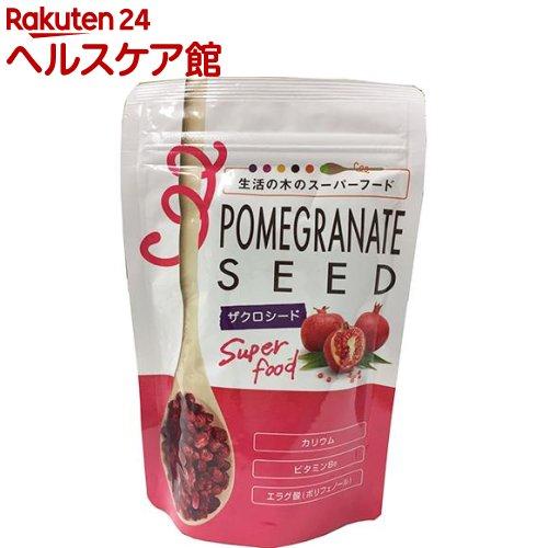 生活の木 スーパーフード ザクロシード(50g)【生活の木】