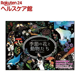 心がやすらぐスクラッチアート 季節の花と動物たち ポストカードサイズ COS09581(1セット)