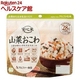 安心米 山菜おこわ(100g)【spts14】【安心米】[防災グッズ 非常食]