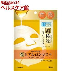 肌ラボ 極潤パーフェクトマスク(5枚入)【肌研(ハダラボ)】