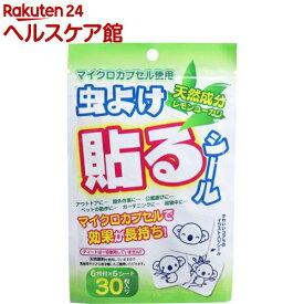 天然成分 虫よけ貼るシール(30枚入)