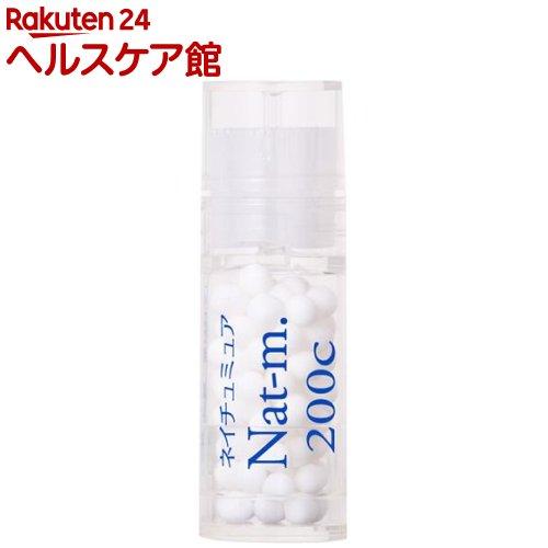 ホメオパシージャパン レメディー Nat-m. 200C(2.6g)【ホメオパシージャパンレメディー】