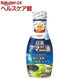 日清 アマニ油(145g)【spts4】【日清オイリオ】