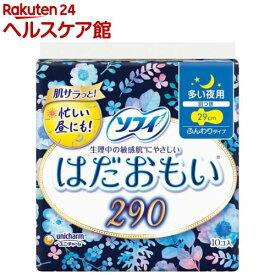ソフィ はだおもい 多い夜用 羽つき 29cm(10枚入)【ソフィ】[生理用品]