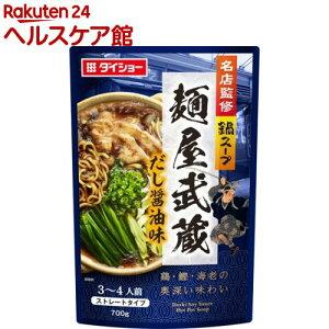 ダイショー 名店監修鍋スープ 麺屋武蔵 だし醤油味(700g)【ダイショー】