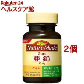 ネイチャーメイド 亜鉛(60粒入*2コセット)【ネイチャーメイド(Nature Made)】