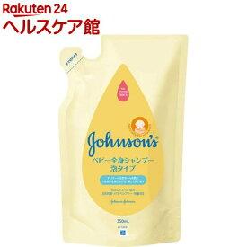 ジョンソン ベビー全身シャンプー 泡タイプ 詰替用(350ml)【ジョンソン・ベビー(johnoson´s baby)】