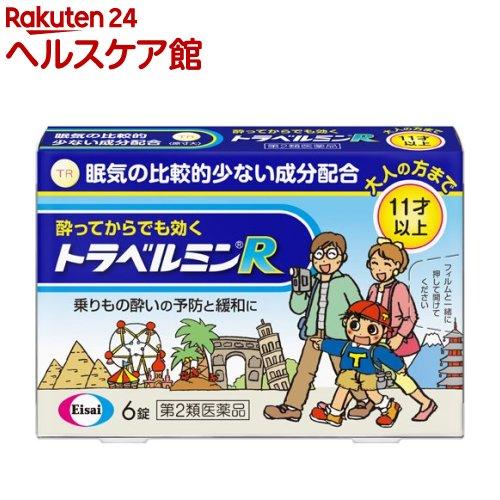 【第2類医薬品】トラベルミンR(6粒)【トラベルミン】