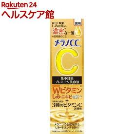 メラノCC 薬用 しみ集中対策 プレミアム美容液(20ml)【メラノCC】