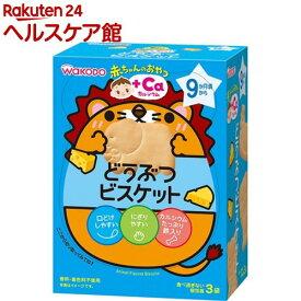 和光堂 赤ちゃんのおやつ+Ca カルシウム どうぶつビスケット(34.5g(11.5g*3袋入))