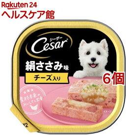 シーザー 絹ささみ チーズ入り(100g*6個セット)【シーザー(ドッグフード)(Cesar)】[ドッグフード]