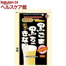 山本漢方 黒ごま 黒豆きな粉(200g)【山本漢方】