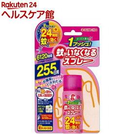 蚊がいなくなるスプレー 蚊取り 24時間持続 255回分 ローズの香り(55mL)【蚊がいなくなるスプレー ローズの香り】