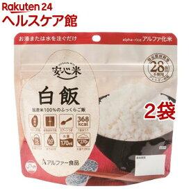 安心米 白飯(100g*2袋セット)【安心米】[防災グッズ 非常食]