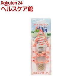 結ばない靴ひも キャタピラン 50cm オレンジグレー N50-OG(1組)【キャタピラン(CATERPYRUN)】