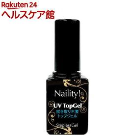 ネイリティー ステップレスジェル UVトップジェル ハード(7g)【Naility!(ネイリティー)】