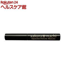サクラマチ セパレート&ボリューム マスカラ ブラック(5g)