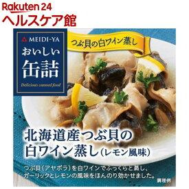 おいしい缶詰 北海道産つぶ貝の白ワイン蒸し レモン風味(70g)【おいしい缶詰】